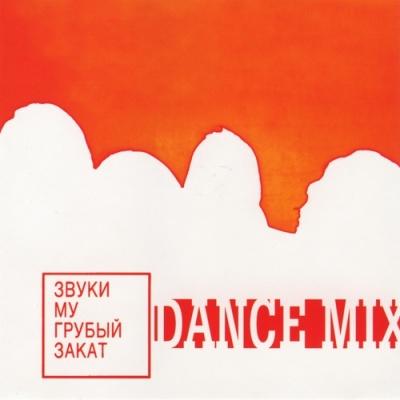 Звуки Му - Грубый Закат (Dance Mix) (Album)