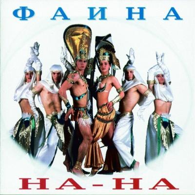 На-На - Фаина (Album)