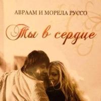 Авраам Руссо - Ты В Сердце (Album)