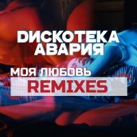 Дискотека Авария - Моя любовь (Remixes)