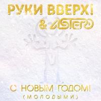 Руки Вверх - С Новым годом! (Astero Remix)