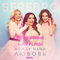 Serebro - Между нами любовь (Chris Forks & Ivan Flash Remix)