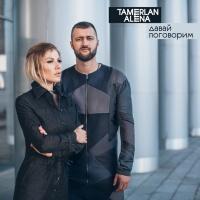 Тамерлан И Алена - Давай поговорим (Leo Burn Remix)