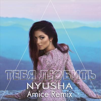 Nyusha - Тебя любить (Amice Remix)