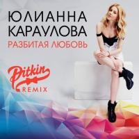 Юлианна Караулова - Разбитая любовь