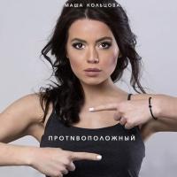 Маша Кольцова - Противоположный