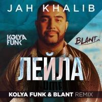Jah Khalib - Лейла (Kolya Funk & Blant Remix)