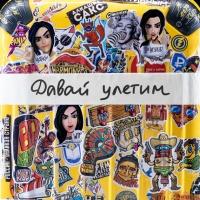 Елена Темникова - Давай улетим (DJ Denis Rublev & DJ Prezzplay Remix)