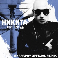Никита - Нет или да (Sharapov Remix )