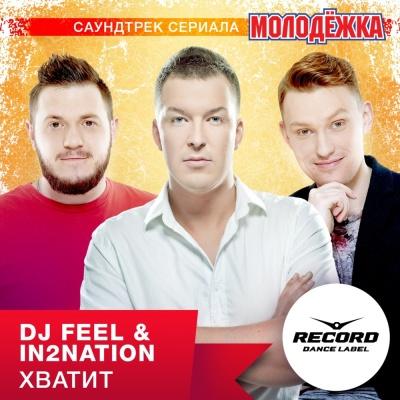 DJ Feel - OST