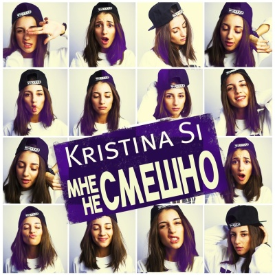 Kristina Si - Мне не смешно (Ingo & Micaele Remix)