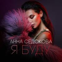 Анна Седокова - Я буду - Single