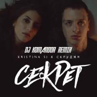 Kristina Si - Секрет (DJ Komandor Remix)