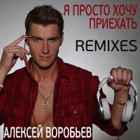 Алексей Воробьев - Я Просто Хочу Приехать (Eugene Star Remix)