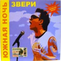 Звери - Южная ночь (V.Reznikov & Denis First feat. P.Portnov Boot Remix)
