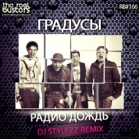 Я всегда помню о главном (DJ Stylezz Remix)