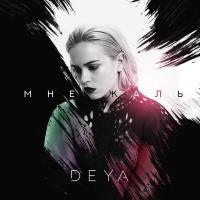 D E Y A - Мне жаль (UnorthodoxX Remix)