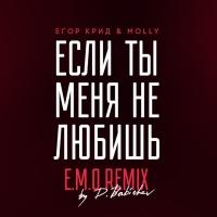 Егор Крид - Если Ты Меня Не Любишь (E.M.O. Remix by Babichev)