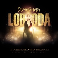 LOBODA - Loboda - Случайная (DJ Denis Rublev & DJ Prezzplay Remix)