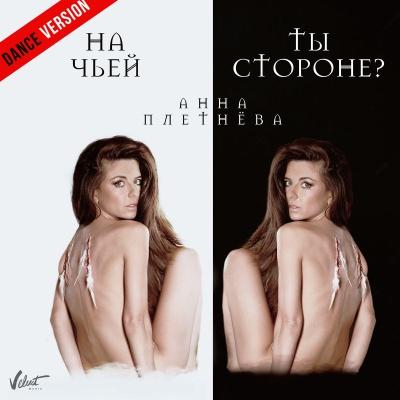 Анна Плетнёва - На чьей ты стороне ? (Dance Version)