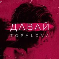 Topalova - Давай