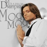 Дмитрий Маликов - Моя, моя