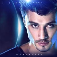 Дима Билан - Мечтатели (DJ Fisun & I-DEA Remix)