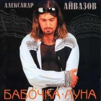Александр Айвазов - Бабочка луна (Denis Rublev & Natasha Baccardi remix)