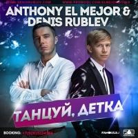 Anthony El Mejor - Танцуй, детка