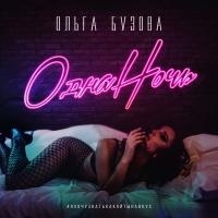 Ольга Бузова - Одна ночь
