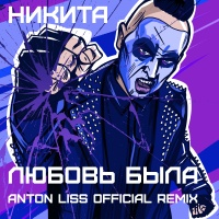Никита - Любовь была (Anton Liss Remix)