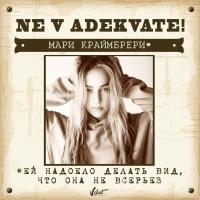 Мари Краймбрери - Не в адеквате (KD Division Remix)