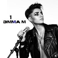 Эмма М - 1