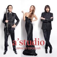 A'Studio - Просто прощай