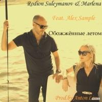 Rodion Suleymanov - Обожжённые летом