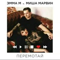 Эмма М - Перемотай (Serge Sand Remix)