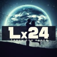 Lx24 - Танцы под луной (DJ Neon & Alex Menco Radio Mix)