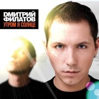 Dmitry Filatov - Утром я Солнце