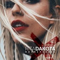 Рита Дакота - Полчеловека