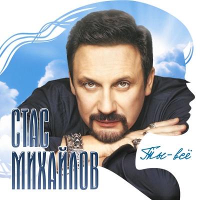 Стас Михайлов - Ты все