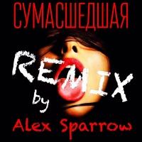 Алексей Воробьев - Сумасшедшая (Alex Sparrow Remix)
