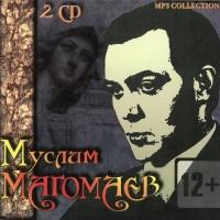 Муслим Магомаев - Caro mio ben