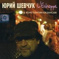 Юрий Шевчук - L'Echoppe