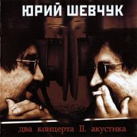 Юрий Шевчук - Два концерта. Акустика CD1