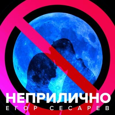 Егор Сесарев - Неприлично