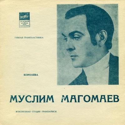 Муслим Магомаев - Поет Муслим Магомаев