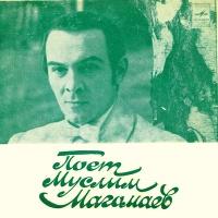 Муслим Магомаев - Поёт Муслим Магомаев