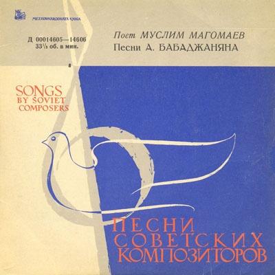 Муслим Магомаев - Песни Арно Бабаджаняна