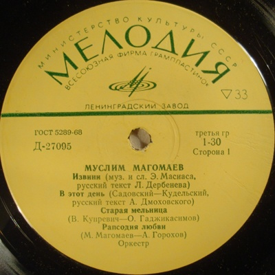 Муслим Магомаев - Извини
