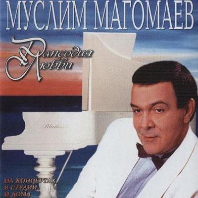 Муслим Магомаев - Рапсодия Любви